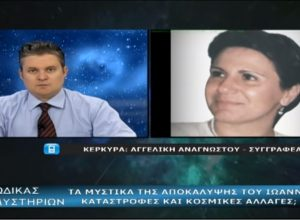 "Angeliki Anagnostou: Apocalypse, Transhumanism, in the ""Code of Mysteries"" (TV Broadcast) 21/3/20"